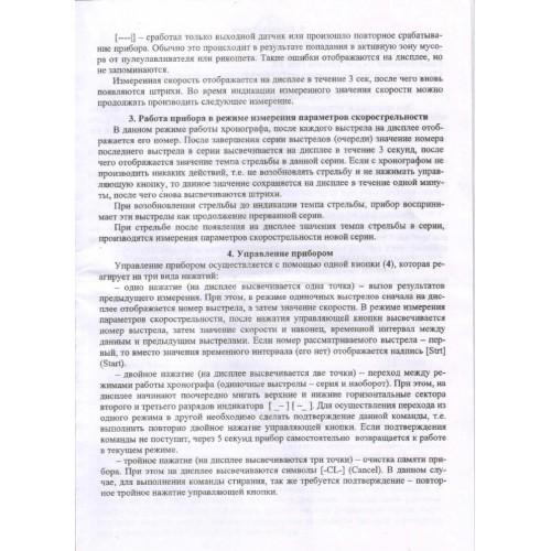 Хронограф «Стрелец» АСС 0022